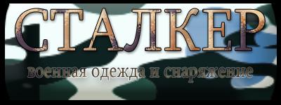 СТАЛКЕР - магазин оригинальной НАТОвской одежды и снаряжения в Смоленске