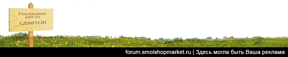 Реклама на форуме