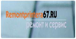 remontprintera67.ru - ремонт и сервис оргтехники в Смоленске